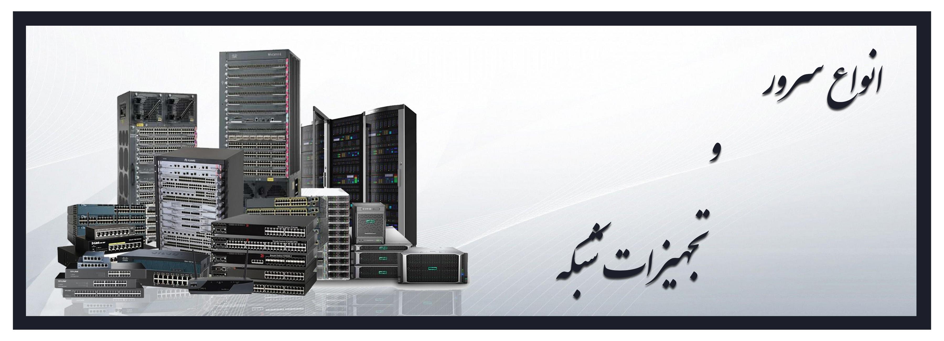 سرور و تجهیزات شبکه