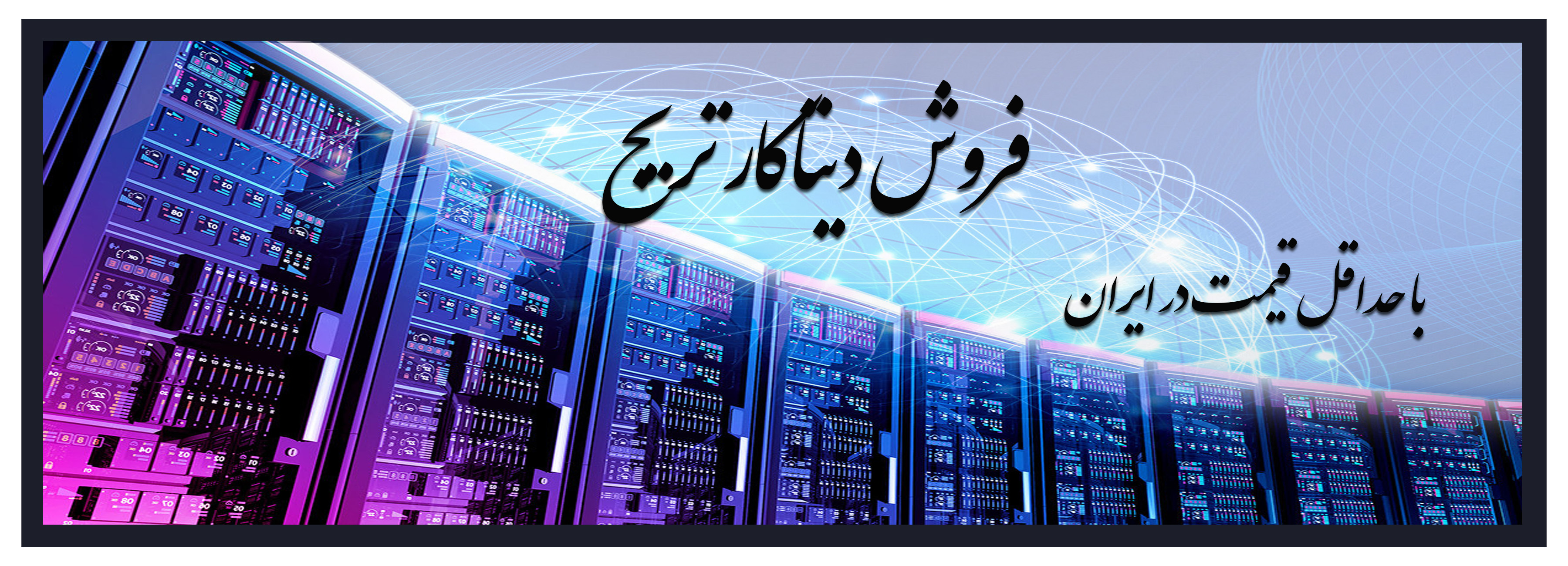 فروش ویژه دیتاکارتریج در ایران